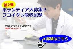 第2弾 フコイダン吸収試験ボランティア募集中!