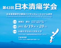 FD患者におけるモズクフコイダンの有用性について(日本潰瘍学会)