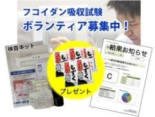 試験キット発送のお知らせ