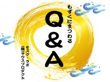 モズクにまつわる第一回Q&A!