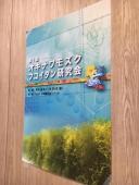 オキナワモズク・フコイダン研究会
