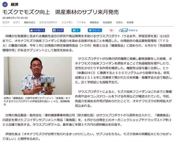 琉球新報記事web(トリミング)