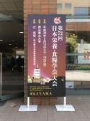 日本栄養・食糧学会大会で報告しました!