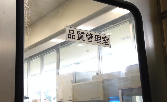 品質管理室の写真