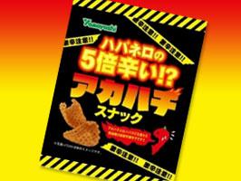 山芳製菓さんから「アカハチスナック」が販売されました!