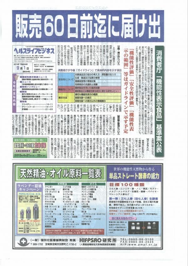 ヘルスライフビジネス(2014.9.1号)