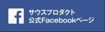サウスプロダクト公式Facebookページ