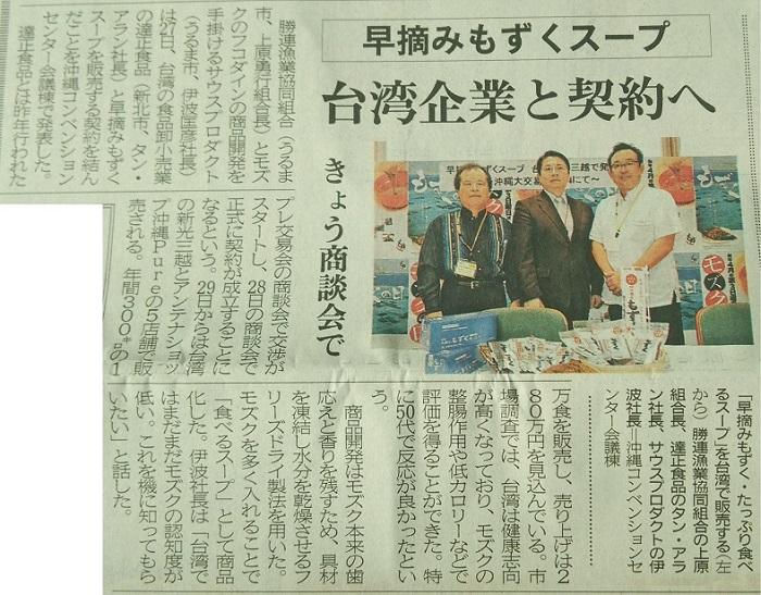 okinawatimes20141128-s