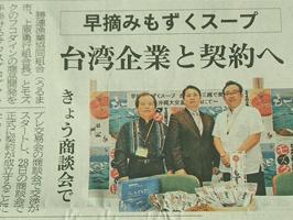 沖縄タイムスに掲載されました。【沖縄大交易会:もずくスープ、台湾企業と契約へ】