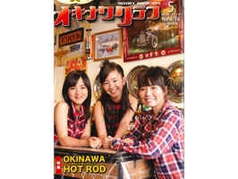 フコイダン記事掲載(オキナワグラフ 2015年5月号)