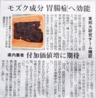 フコイダン研究発表記事(琉球新報2015/06/20)