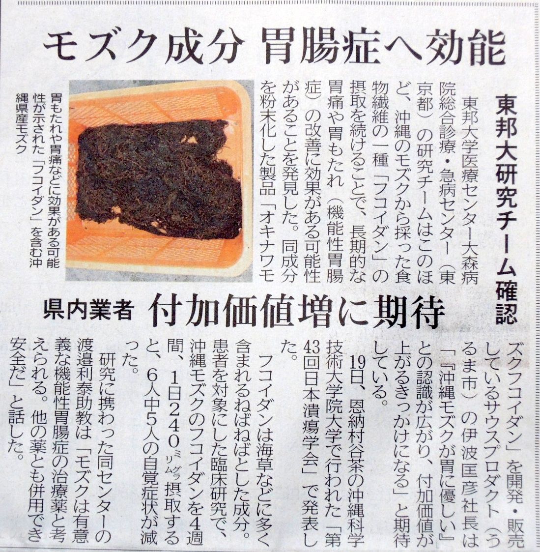 記事_潰瘍学会