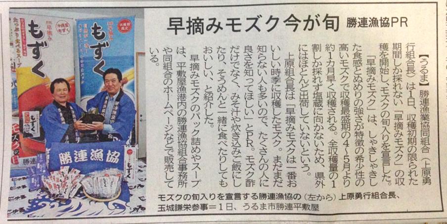2沖縄タイムズ