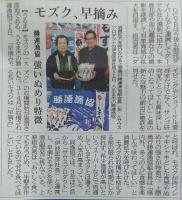 ▲琉球新報(3/2掲載)