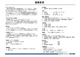 【平成30年3月卒業見込み・第二新卒の皆様へ】求人採用のお知らせ